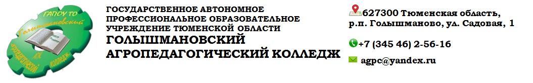 Голышмановский агропедагогический колледж